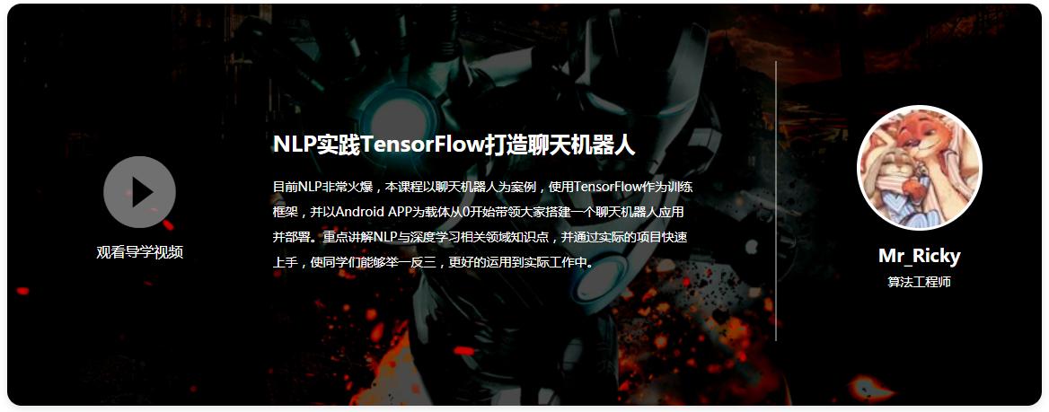 NLP实践TensorFlow打造聊天机器人