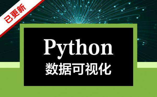 Python数据可视化,Matplotlib+Pyecharts视频教程+资料源码完整版下载