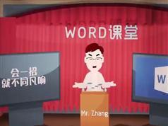 最高效的word进阶神操作精讲视频课程(13集)