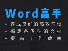 word2016视频教程全集-8课玩转word2016教学视频(珍妮老师从新手到高手)