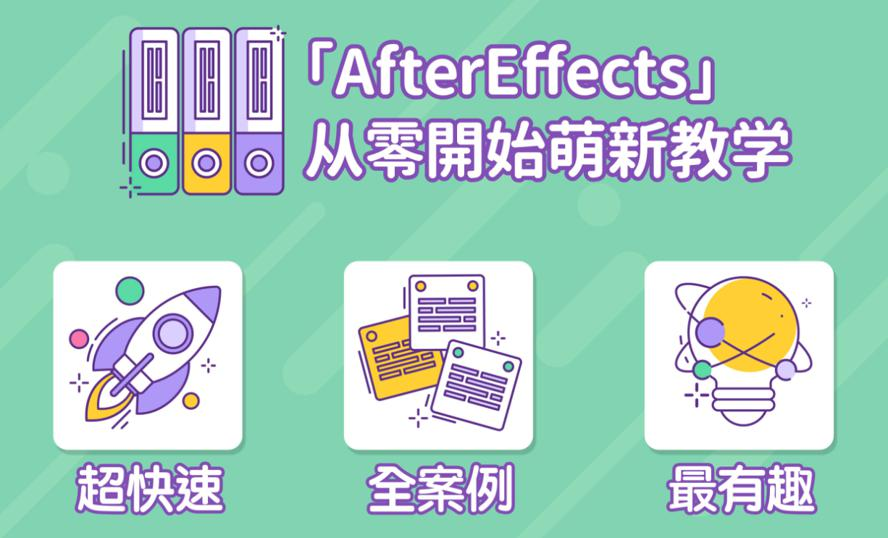 AE超能力学院:AfterEffects从零开始入门到精通萌新教学
