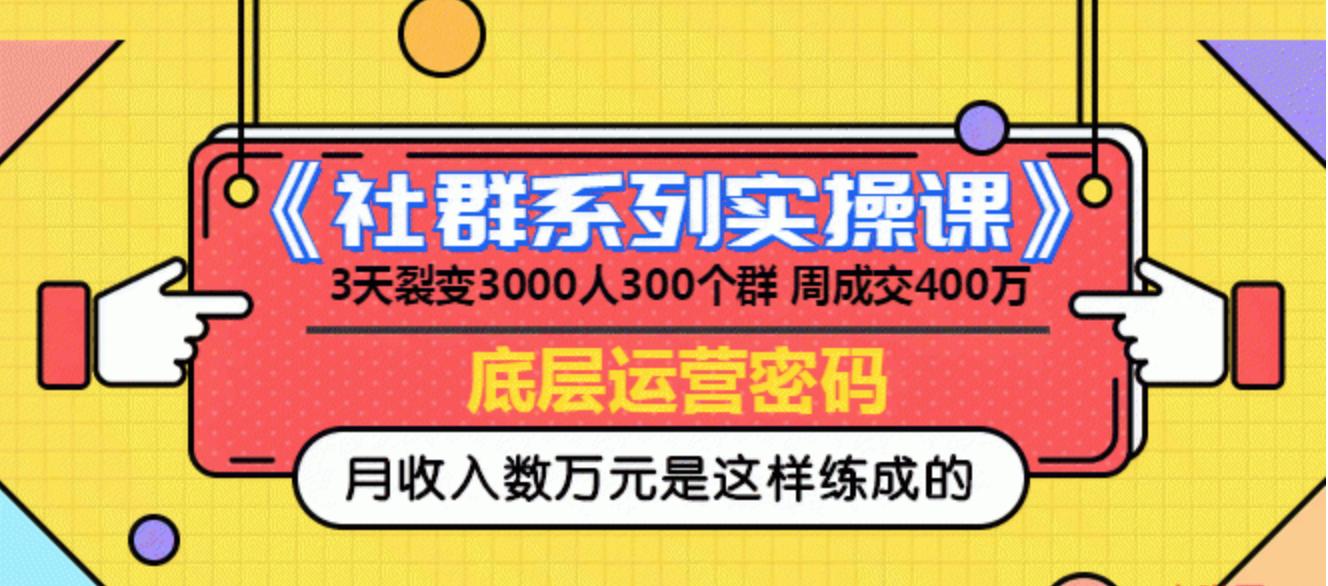 《社群系列实操课》 3天裂变3000人300个群 周成交400万的底层运营密码