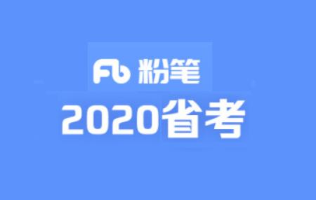 2020多省考线上超级刷题班(申论),省考学习视频+真题资料云盘下载(23G)