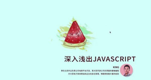 深入浅出学习JavaScript视频教程+资料源码(7G)