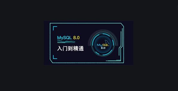 MySQL 8.0入门到精通,最新数据库视频教程云盘下载