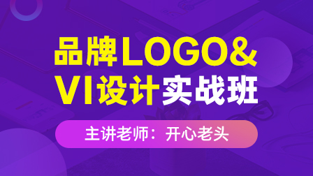 品牌logo&VI设计实战班,企业标志形象设计,视频课程下载