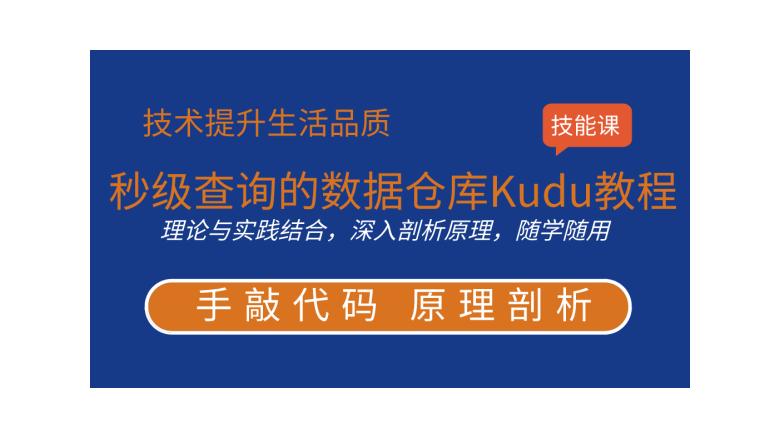 Kudu分布式数据库:秒级查询的数据仓库Kudu视频教程,云盘