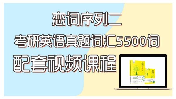 2021朱伟老师考研英语课程,恋词序列二:真题5500词,百度云盘下载