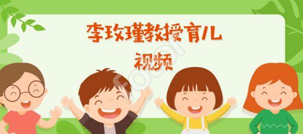 李玫瑾教授育儿视频,用正确的方式与孩子沟通