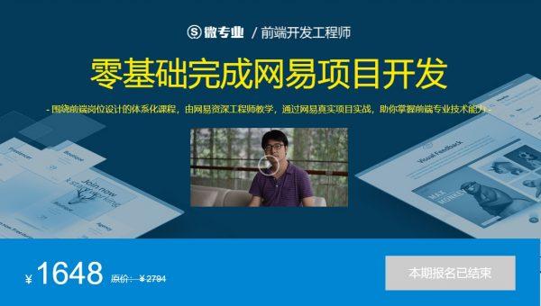 前端开发工程师(微专业课程),零基础WEB前端培训视频云盘下载