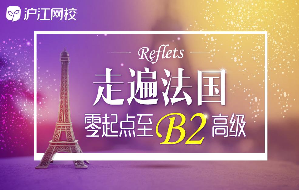 走遍法国零起点至B2高级,法语入门到高阶视频课程下载(47.3G)