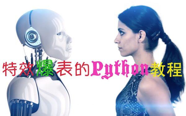 小甲鱼Python教程,印裔小姐姐带你双语学Python