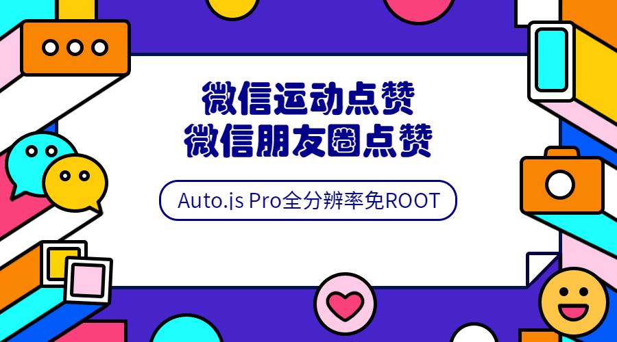 Auto.js安卓pro全分辨率免root脚本开发教程