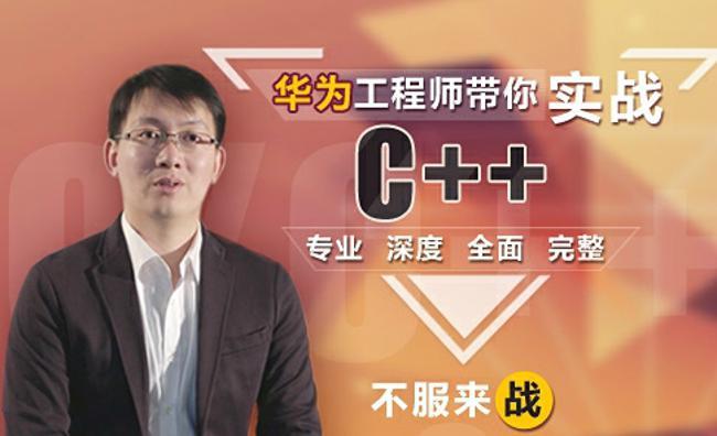 华为工程师带你实战C++,专业深度全面完整