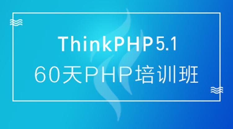 ThinkPHP 60天学会PHP,大牛线上培训班课
