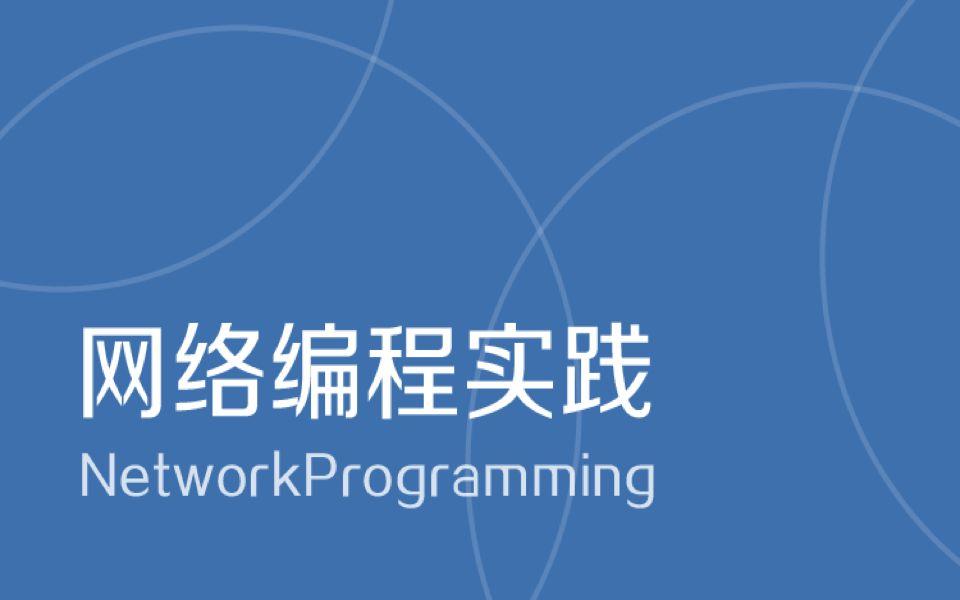 Linux编程培训:网络编程实践,视频+源码百度云盘下载(19.4G)