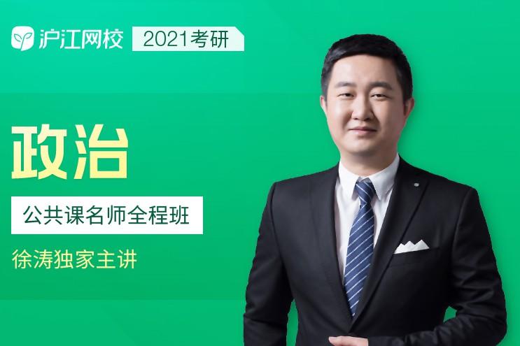 徐涛政治:最新2021考研公共课名师全程班,21G百度云盘下载