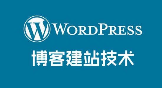 wordpress全套使用教程