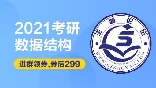2021考研 · 王道计算机数据结构全程班,培训视频+课件下载(26.6G)