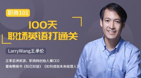 100天职场英语打通关(音频+文档),培训资料教材下载