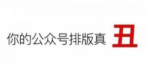 孙晓芳-高颜值微信排版全攻略 15节视频