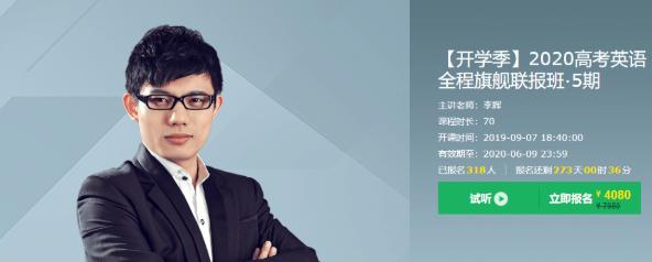2020李辉高考英语全程旗舰联报班(视频+讲义)
