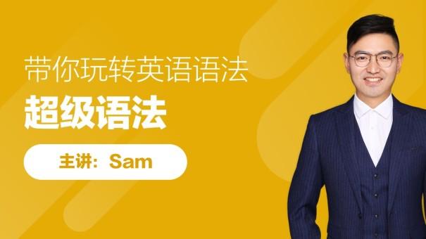 Sam老师英语:《超级语法》带你玩转英语语法,英语入门课程