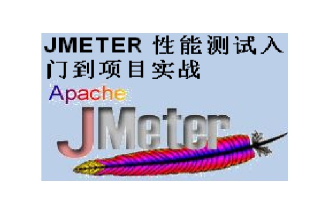 JMETER 性能测试入门到项目实战,理论+项目实践课程