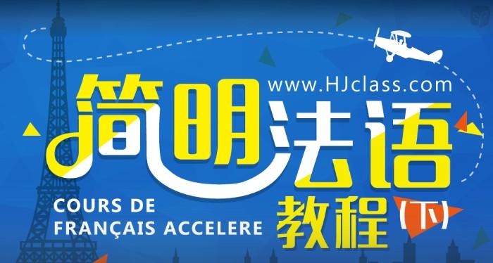 简明法语全套教程(入门+上下+PDF教材),法语学习视频教程云盘下载