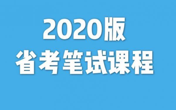 2020年省考备考:粉笔全日制线上笔试(判断+申论+数资+言语)冲刺营