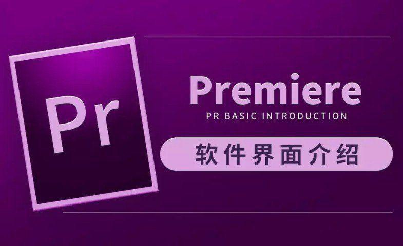 虎课网Premiere CC 2019视频教程