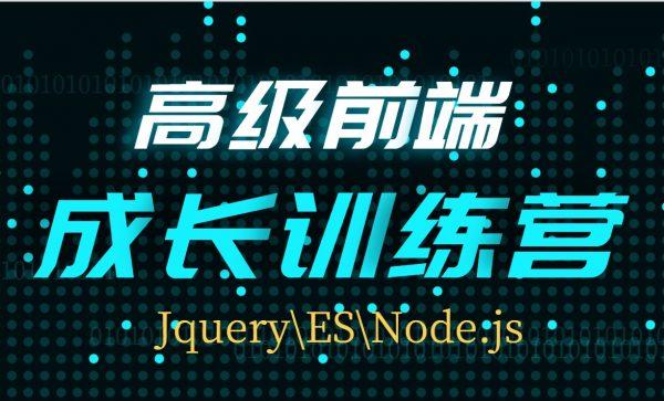 高级前端成长训练营, JQ\ES\Node前端提升视频教程+源码,云盘下载