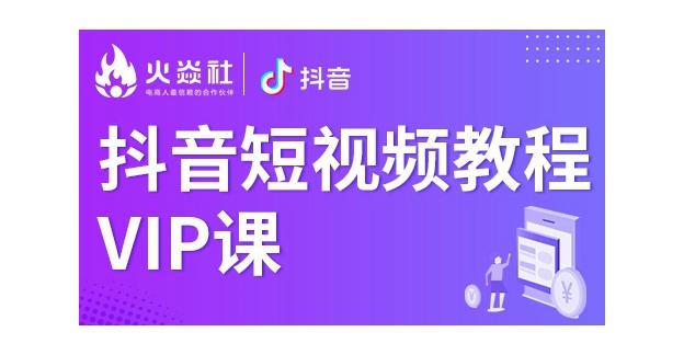 火焱社电商(青云老师):抖音短视频教程VIP课,云盘下载