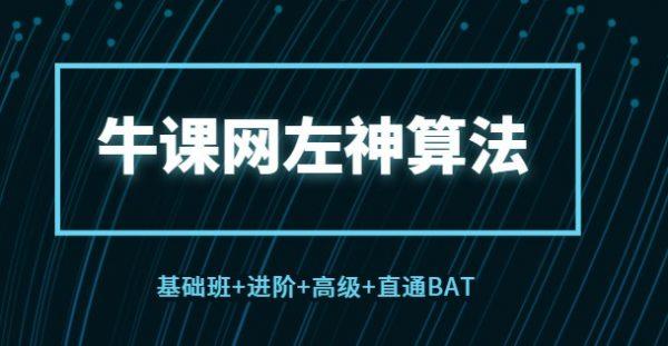 牛客网:左神算法(基础班+进阶+高级+直通BAT),培训视频及源码下载(35G)