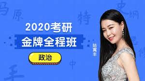 2020陆寓丰金牌全程班,腿姐考研政治网课,百度云下载(72.6G)