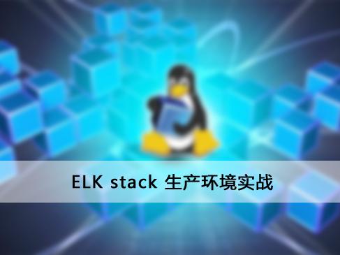 ELK stack 生产环境实战(20课时全)视频课程百度云盘