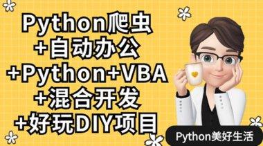 Python爬虫+自动化办公+VBA+Python混合开发+好玩DIY项目