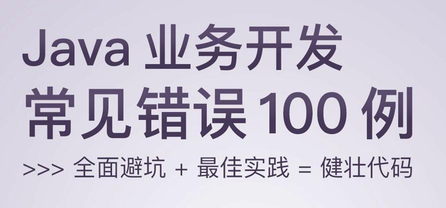 Java业务开发常见错误100例 全面避坑+最佳实践=健壮代码