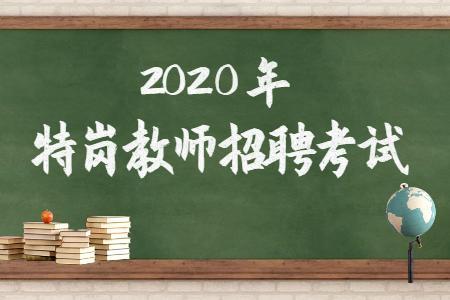 粉笔:2020年最新特岗教师招聘笔试系统班,理论+刷题课下载