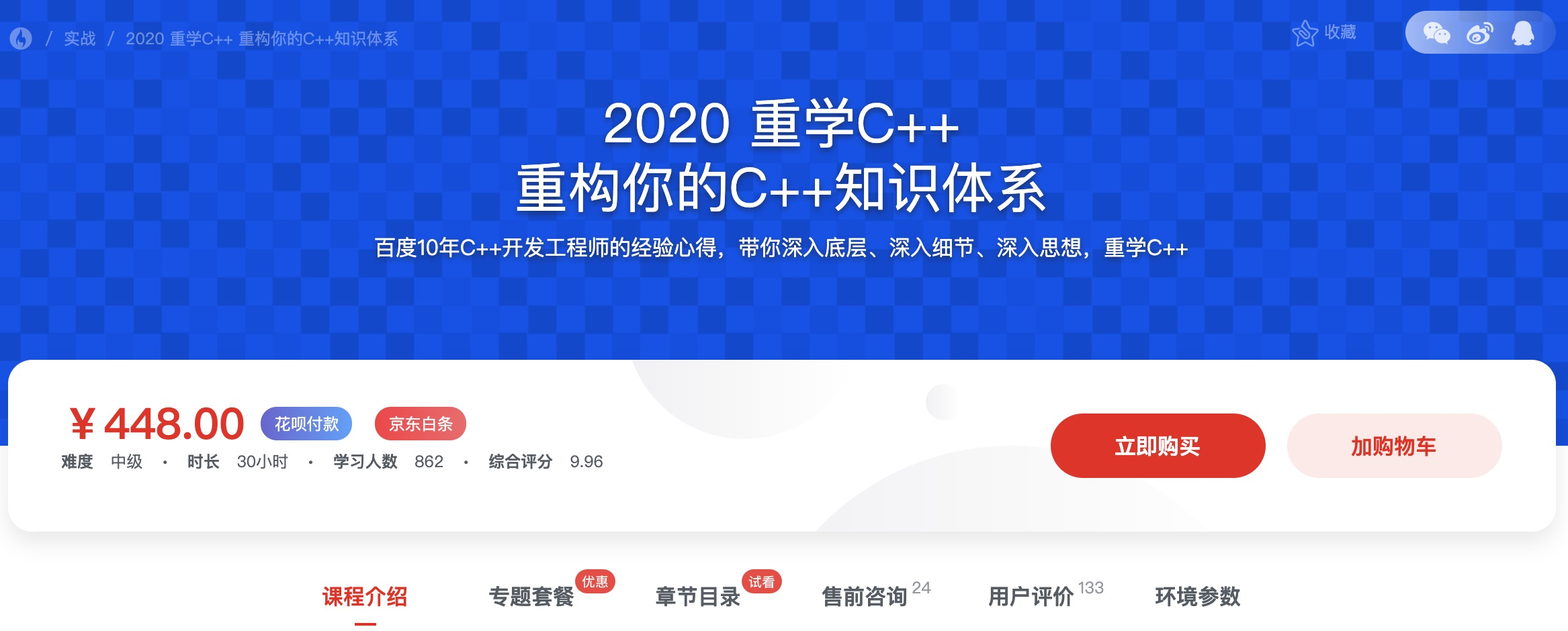 2020 重学C++ 重构你的C++知识体系 完整版