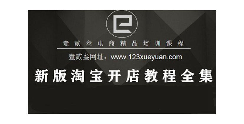2020年新版淘宝开店全套教程:新手开店流程+中高级运营(16G)