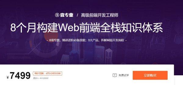 微专业:高级前端开发工程师,WEB前端进阶培训教程下载
