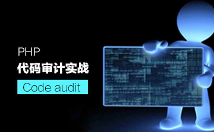 春秋学院PHP代码审计之入门实战教程