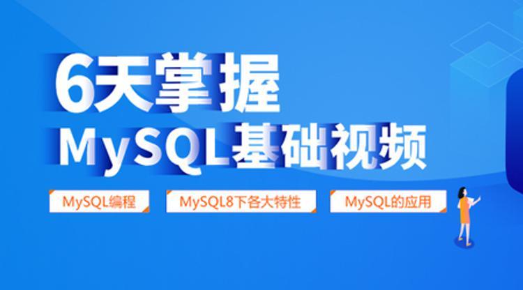 6天掌握mysql基础视频教程,网盘下载