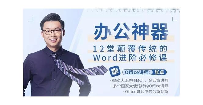 12堂颠覆传统的Word进阶必修课,张卓老师的视频+配套练习教程