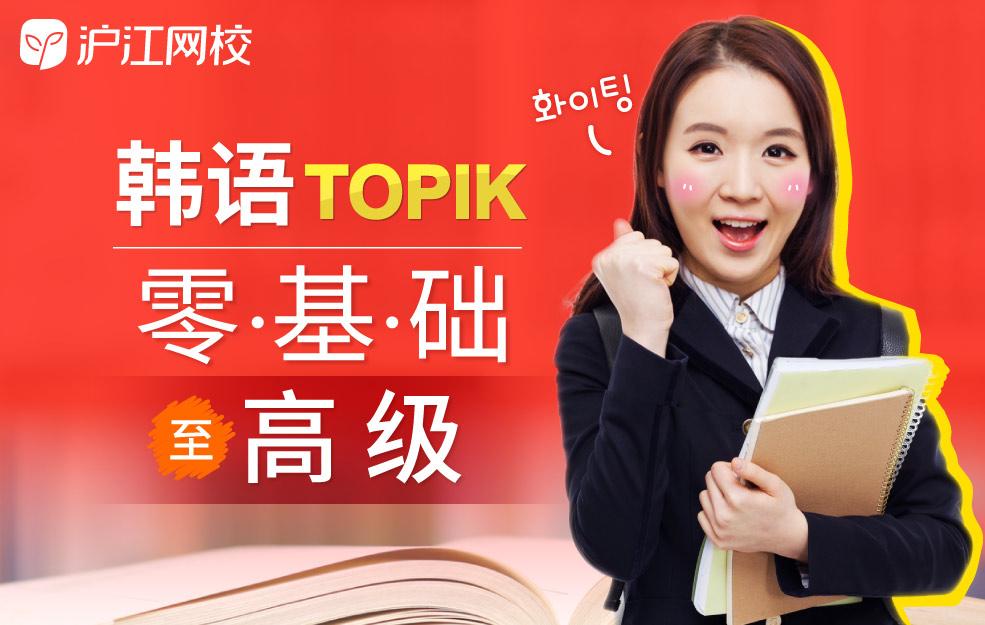 韩语全阶5套视频教程(发音+初级+中级+高级+强化),零基础至TOPIK高级百度云下载