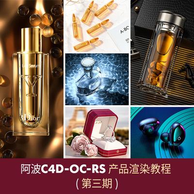 阿波C4D产品渲染教程-第3期 OC RS红移案例式电商产品渲染
