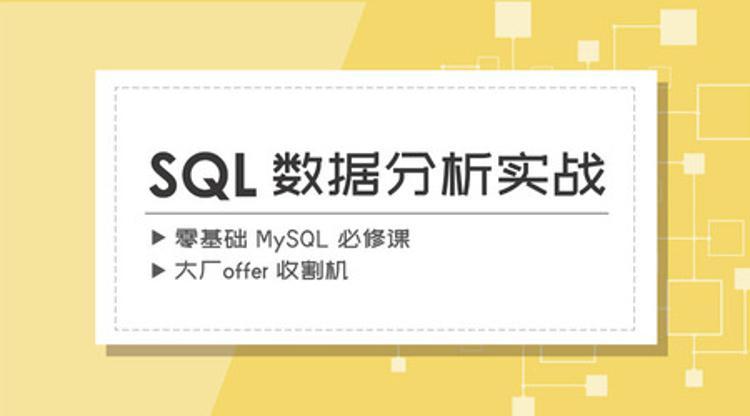 漫画SQL——SQL数据分析实战之零基础mysql必修课