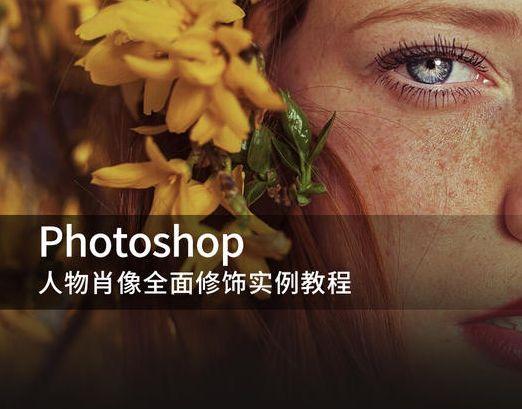 小白老师Photoshop培训:PS人物肖像全面修饰教程,百度云