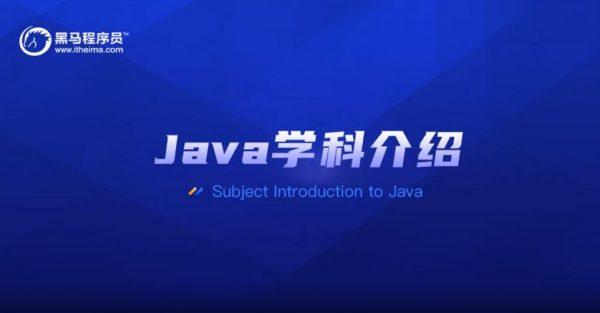 2020黑马Java就业班培训,零基础+项目实战(含:视频,源码,课件资料共80G)百度云下载